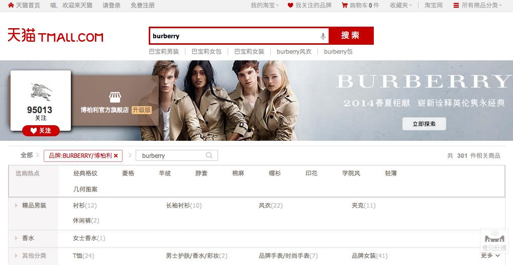 Burberry auf Alibaba/Tmall