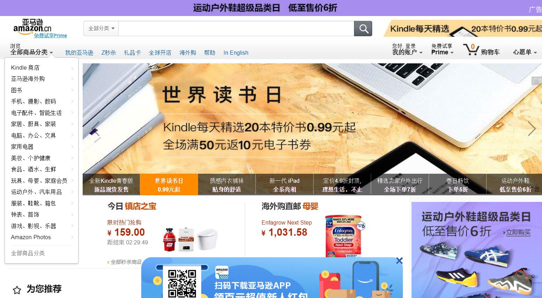 Startseite von Amazon China / amazon.cn
